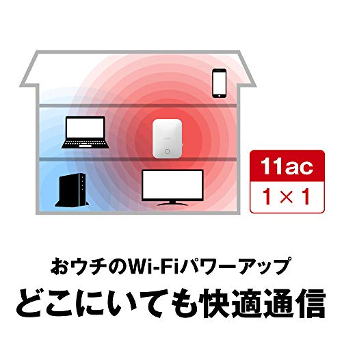 BUFFALOWiFi無線LAN中継機WEX-733DHP/N11ac433+300Mbpsコンセント直挿しモデル簡易パッケージ日本メーカー【iPhoneX/iPhoneXSシリーズメーカー動作確認済み】