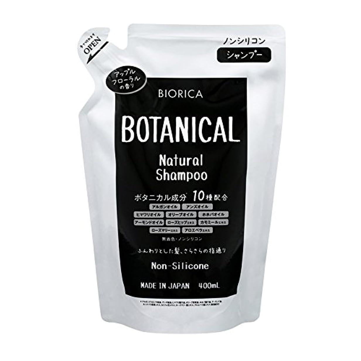 ブルジョン弱めるアイドルBIORICA ビオリカ ボタニカル ノンシリコン シャンプー 詰め替え アップルフローラルの香り 400ml 日本製