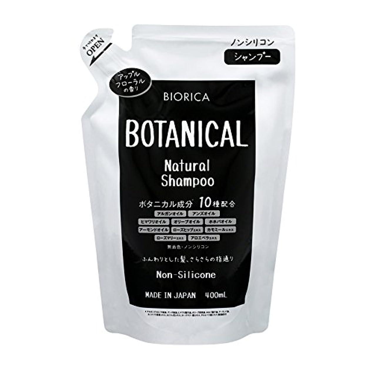 パシフィックいたずらセンチメンタルBIORICA ビオリカ ボタニカル ノンシリコン シャンプー 詰め替え アップルフローラルの香り 400ml 日本製