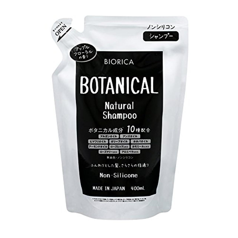 事故恐れる銛BIORICA ビオリカ ボタニカル ノンシリコン シャンプー 詰め替え アップルフローラルの香り 400ml 日本製