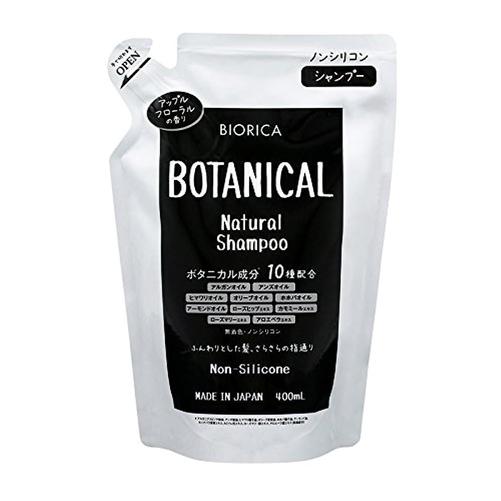 達成泣く新鮮なBIORICA ビオリカ ボタニカル ノンシリコン シャンプー 詰め替え アップルフローラルの香り 400ml 日本製