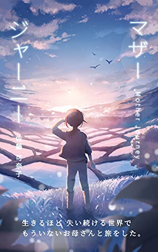 Mother Journey (Japanese Edition)