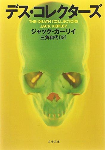 デス・コレクターズ (文春文庫)
