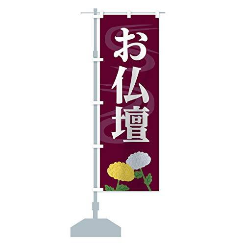 お仏壇 のぼり旗 サイズ選べます(ハーフ30x90cm 左チチ)
