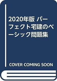 2020年版 パーフェクト宅建のベーシック問題集