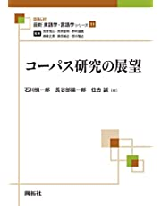 コーパス研究の展望 (最新英語学・言語学シリーズ11)