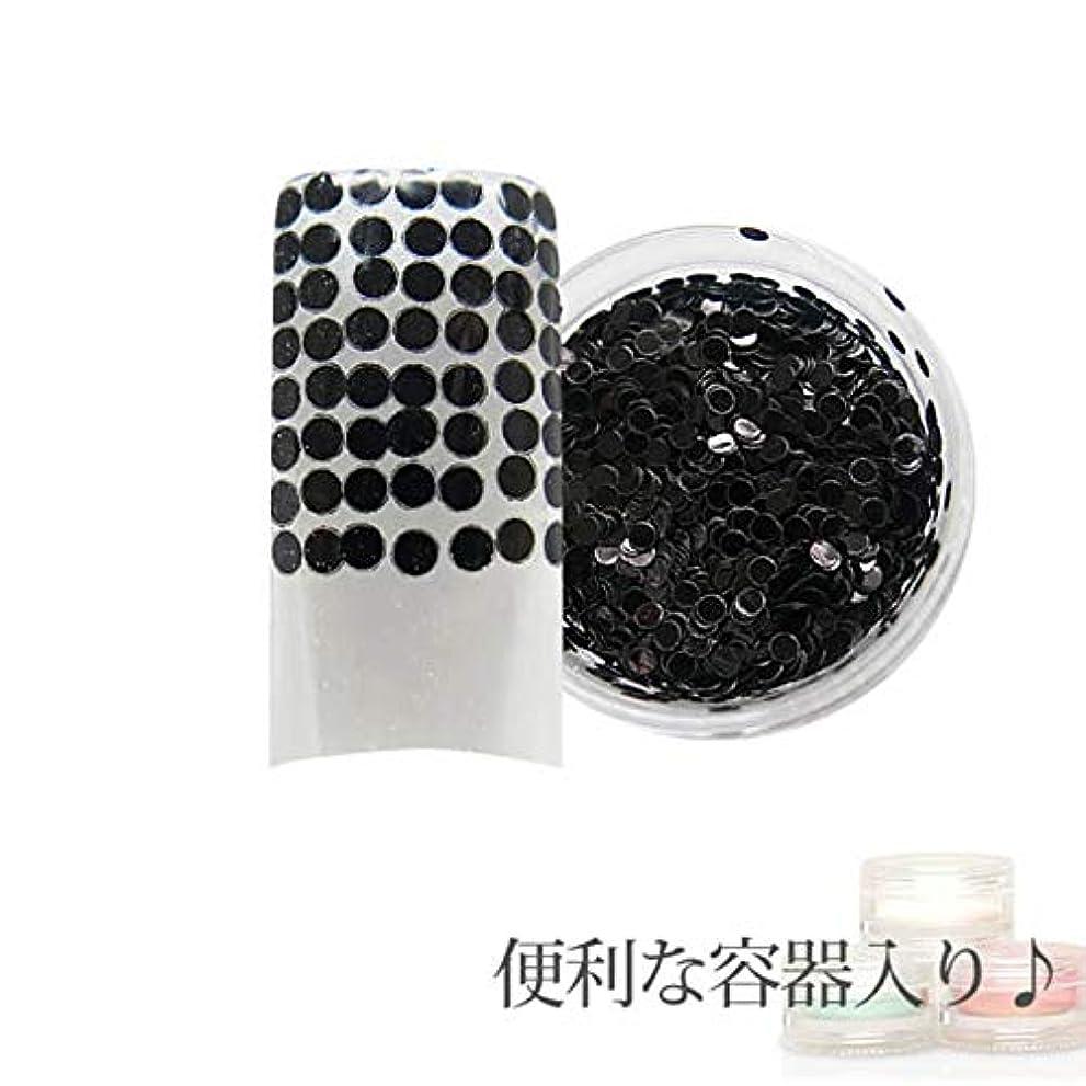 排泄するれるバルブ容器入り 丸ホログラム ブラック 1.5ミリ 0.5g