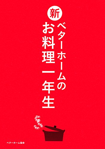 新・ベターホームのお料理一年生(レギュラー版)