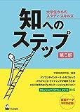 知へのステップ 第5版 —大学生からのスタディ・スキルズ - 学習技術研究会