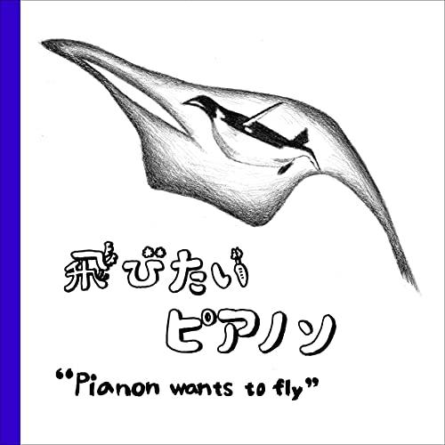 飛びたいピアノン Pianon wants to fly