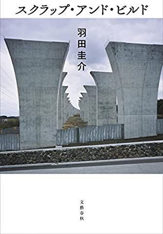 【第153回 芥川賞受賞作】スクラップ・アンド・ビルド