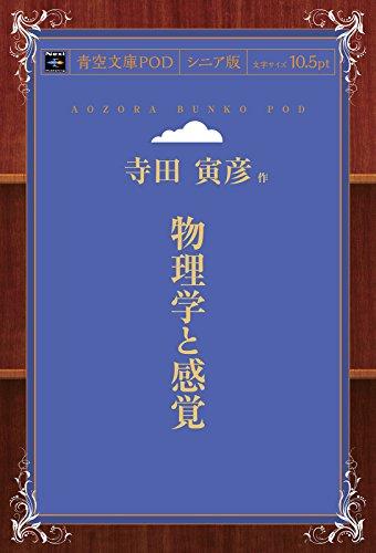物理学と感覚 (青空文庫POD(シニア版))