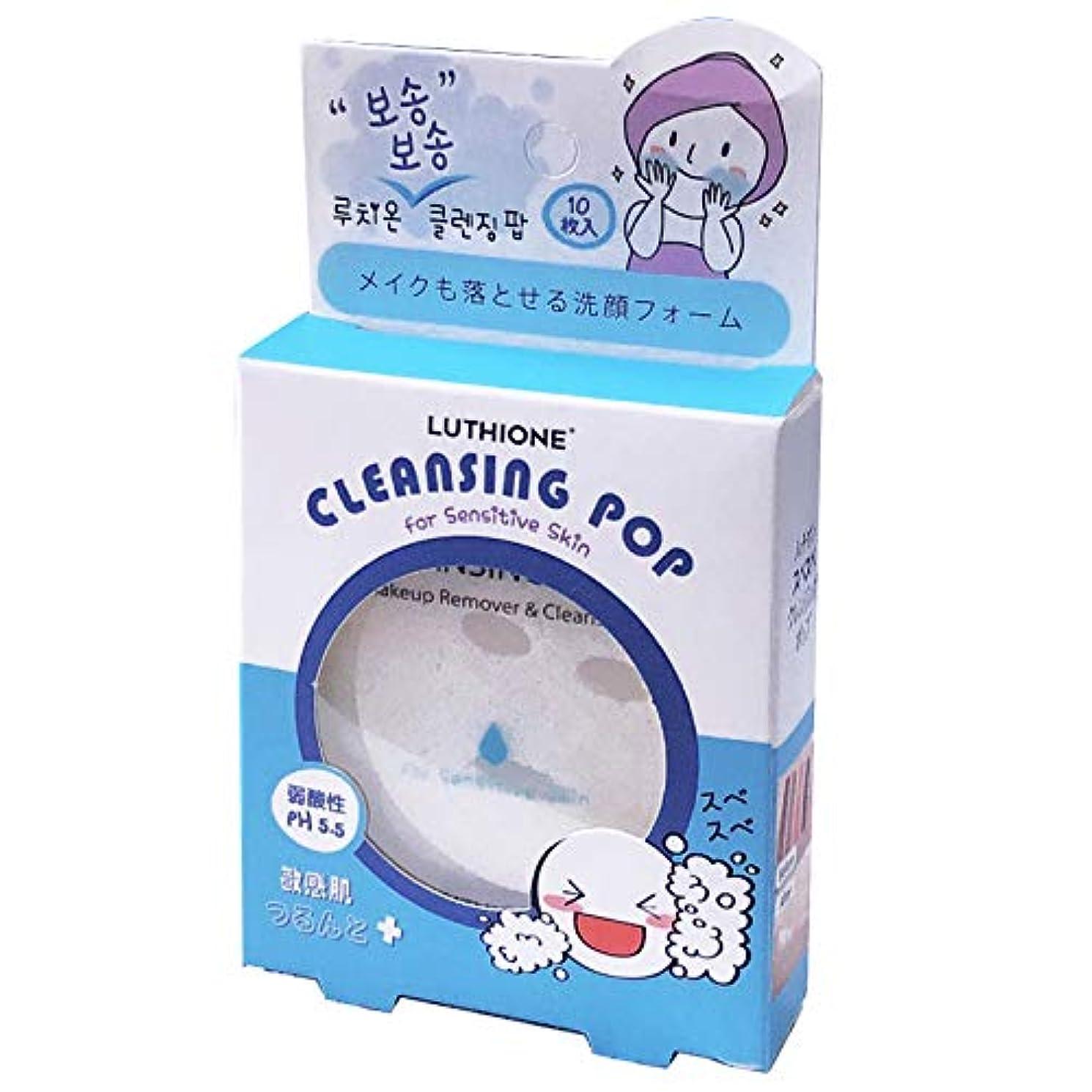 夜明け真実花嫁【まとめ買い】ルチオン クレンジングポップ (LUTHIONE CLEANSING POP) 敏感肌 10枚入り ×2個