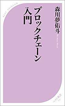 [森川夢佑斗]のブロックチェーン入門 (ベスト新書)