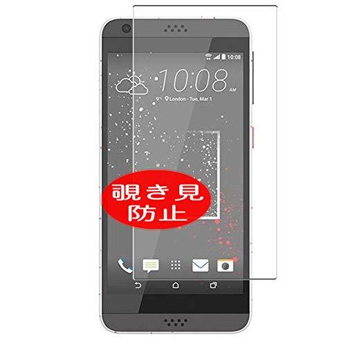 VacFun Anti Espia Protector de Pantalla, compatible con HTC Desire 530 630,...