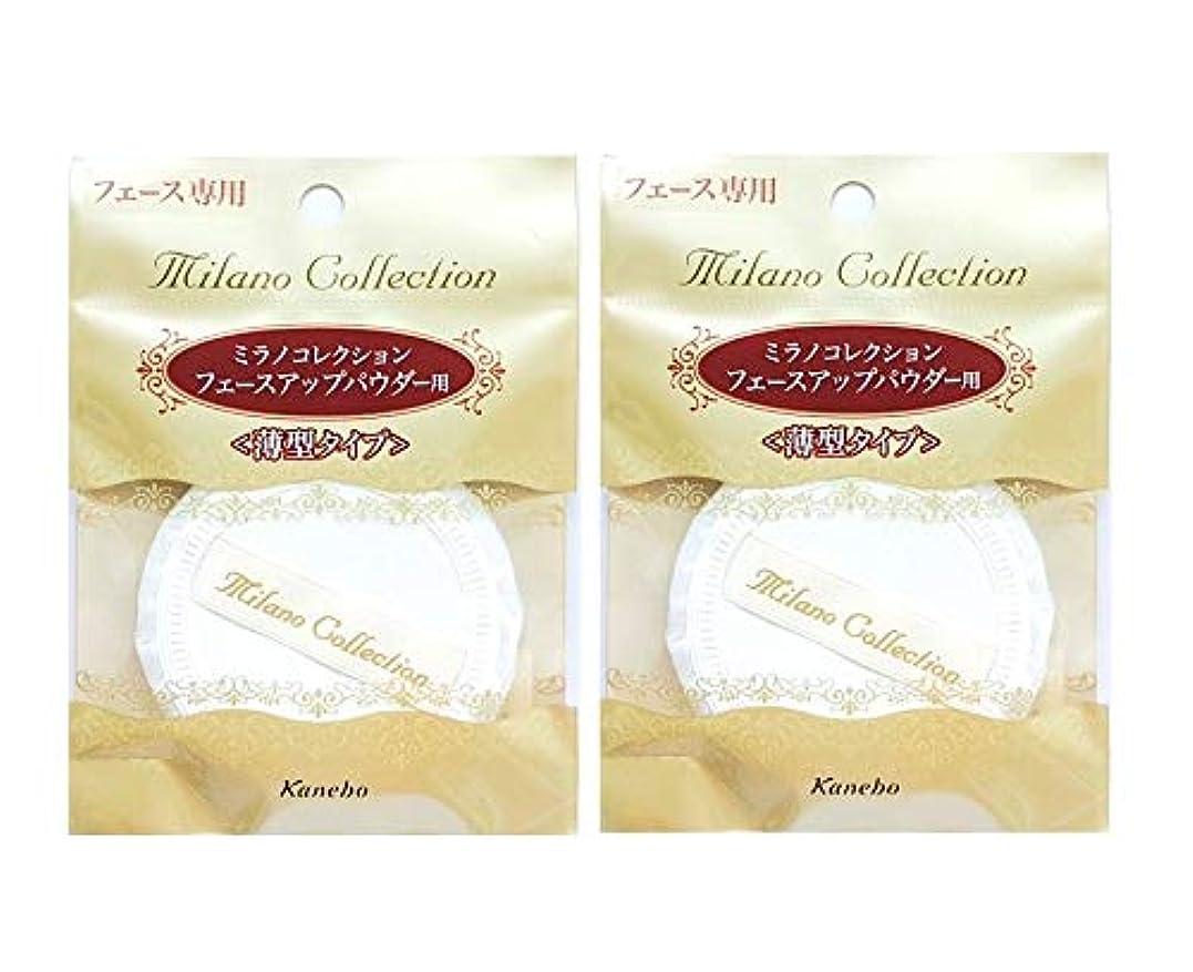 キルト感謝祭レジ【2個】カネボウ パフ ミラノコレクション フェースアップパウダー用S