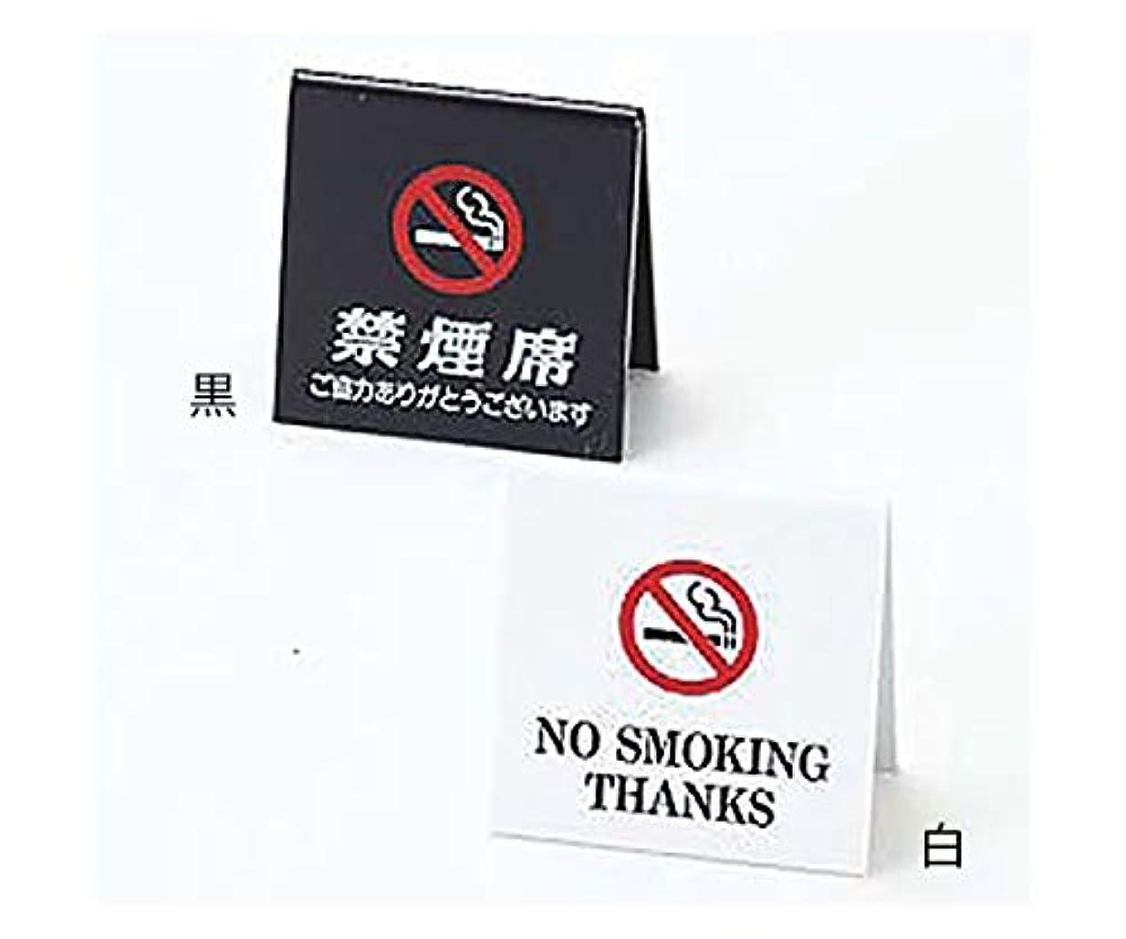 フェデレーション自分自身ガジュマルえいむ 禁煙席 黒/62-3830-90