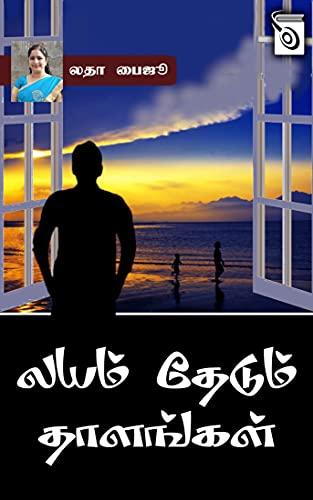 Layam Thedum Thaalangal (Tamil Edition)