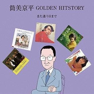 筒美京平 GOLDEN HITSTORY~また逢う日まで~