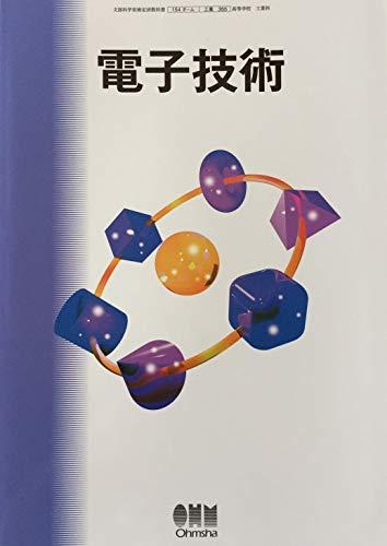 『電子技術 高等学校教科書 (154/オーム/工業/355) オーム社』のトップ画像