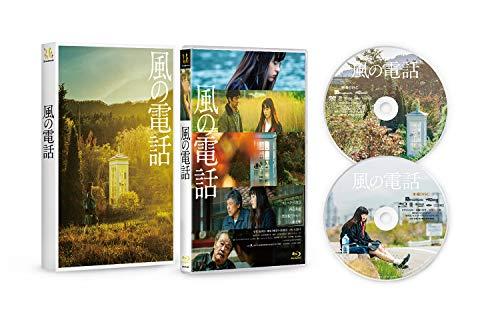 風の電話 [Blu-ray]