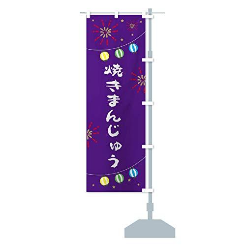 焼きまんじゅう のぼり旗 サイズ選べます(ショート60x150cm 右チチ)