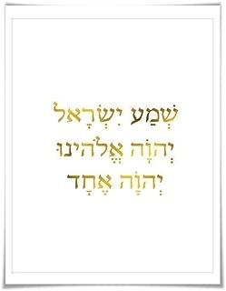 Shema Hebrew Gold Foil Jewish Art Print. 7 Foil Colours/3 Sizes. Hebrew Prayer, Judaica Poster, Israeli Decor