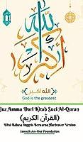 Juz Amma Dari Kitab Suci Al-Quran (القرآن الكريم) Edisi Bahasa Inggris Berwarna Hardcover Version