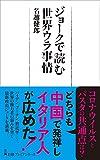 ジョークで読む世界ウラ事情 (日経プレミアシリーズ)