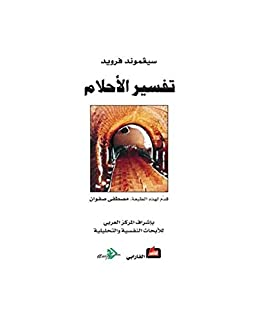 Amazon Com تفسير الأحلام Arabic Edition Ebook فرويد سيغموند Kindle Store