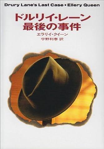 ドルリイ・レーン最後の事件 (ハヤカワ・ミステリ文庫)