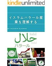 イスラムハラール産業を理解する