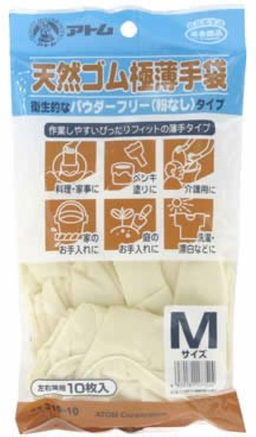 苦味有料故意の天然ゴム極薄手袋 M 10枚入(すべり止め加工)