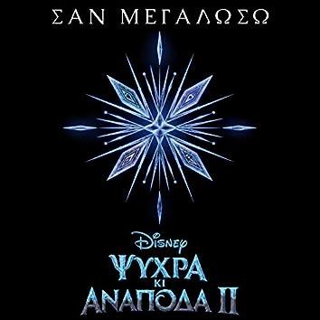 """San megaloso (Apo to """"Psihra ki Anapoda 2""""/Tragoudi apo tin Tenia)"""