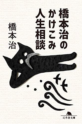 橋本治のかけこみ人生相談 (幻冬舎文庫)の詳細を見る