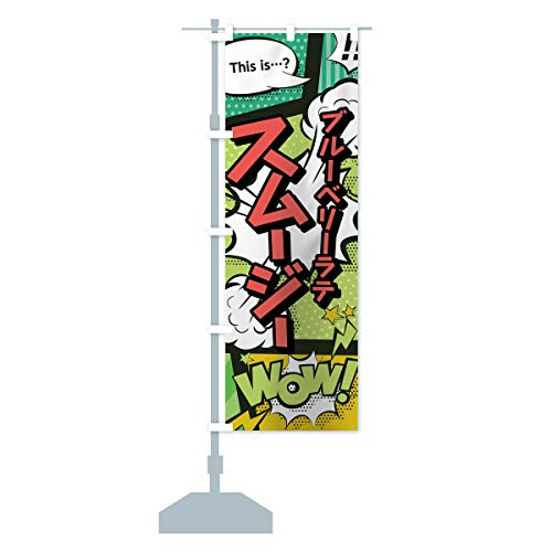 ブルーベリーラテスムージー のぼり旗 サイズ選べます(ハーフ30x90cm 左チチ)