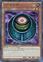 遊戯王/第9期/SD29-JP021 メタモルポット