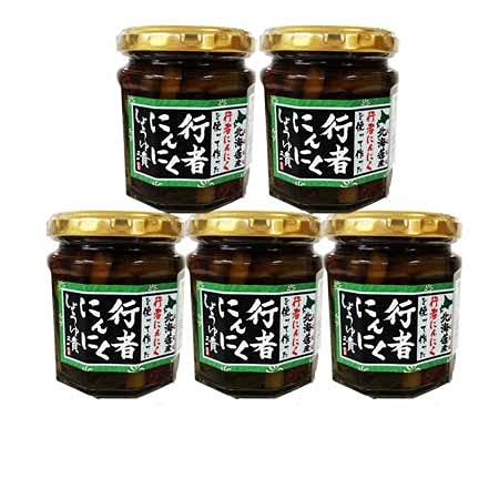 行者にんにく醤油漬け 瓶詰め 行者にんにく 北海道産 行者ニンニク 瓶 5個セット ぎょうじゃにんにく しょうゆづけ