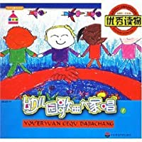kindergartens we sing a song (with CD-ROM) (Paperback)