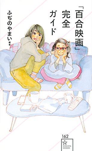 「百合映画」完全ガイド (星海社新書)の詳細を見る
