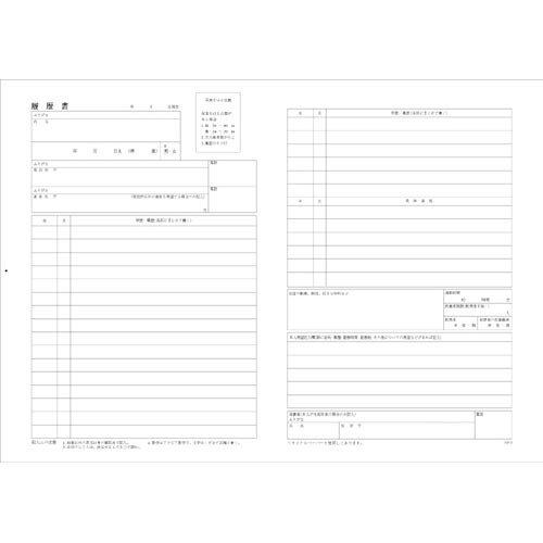 コクヨ『履歴書用紙(シン-5JN)』