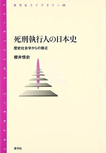死刑執行人の日本史: 歴史社会学からの接近 (青弓社ライブラリー)