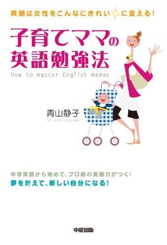 英語は女性をこんなにきれいに変える! 子育てママの英語勉強法 (中経出版)