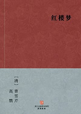A Dream in Red Mansions (Hong Lou Meng) -- BookDNA Chinese Classics (Chinese Edition)