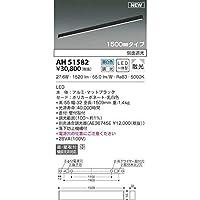 コイズミ LED直付器具 AH51582
