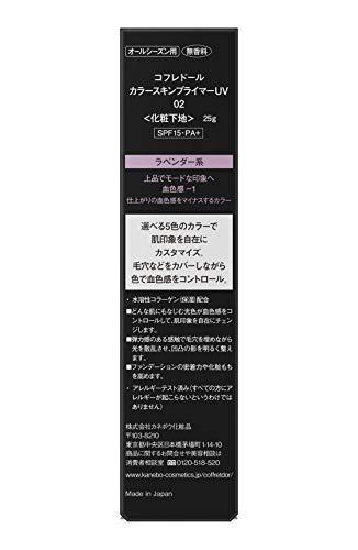 カネボウ化粧品『コフレドールカラースキンプライマーUV』
