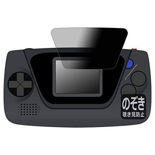 PDA工房 ゲームギア ミクロ 用 Privacy Shield 保護 フィルム ミラー 光沢 日本製