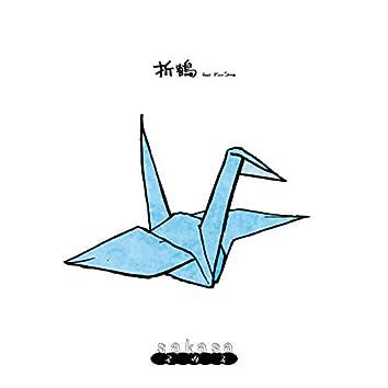 Orizuru (feat. Kan Sano)