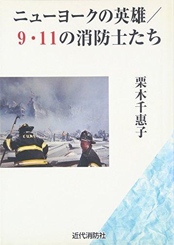 ニューヨークの英雄/9・11の消防士たち