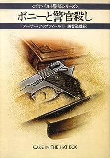 ボニーと警官殺し (ハヤカワ・ミステリ文庫 81-1)